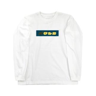 パチンコ屋のネオン Long sleeve T-shirts
