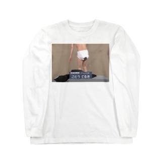 2020都知事選ごとうてるき Long sleeve T-shirts