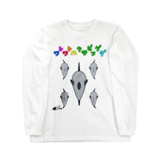 ワレワレハクサビフグダ(魚) Long sleeve T-shirts