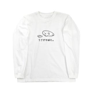 うさぎやめた。(横向き) Long Sleeve T-Shirt