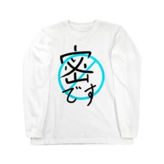 密ですTシャツ Long sleeve T-shirts