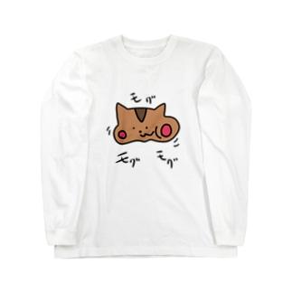 咀嚼するリス Long sleeve T-shirts