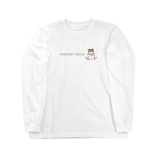 マメ柴だいふく Long sleeve T-shirts