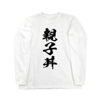 風天工房の親子丼(黒) Long sleeve T-shirts