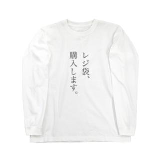 numatarouのレジ袋が欲しい人 Long sleeve T-shirts