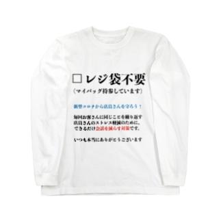 レジ袋不要 Long sleeve T-shirts