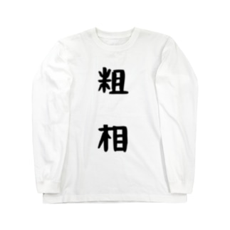 粗相 Long sleeve T-shirts