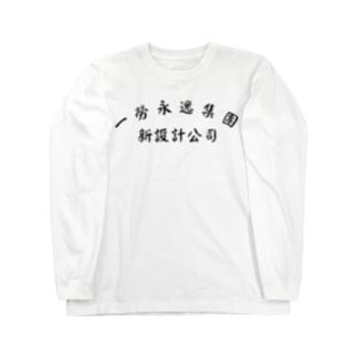 一勞永逸集團 新設計公司 Long sleeve T-shirts