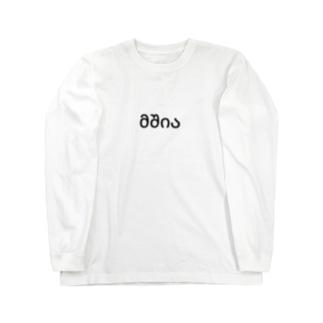 おなかがすきました(ジョージア語) Long sleeve T-shirts