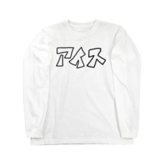 アイス Long sleeve T-shirts