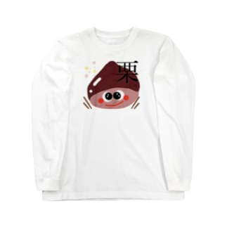栗 Long sleeve T-shirts