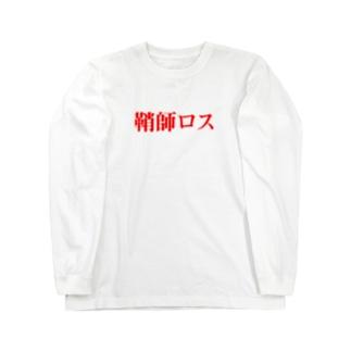 鞘師ロスTシャツ Long sleeve T-shirts