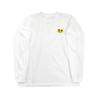 元金:岸本 Long sleeve T-shirts