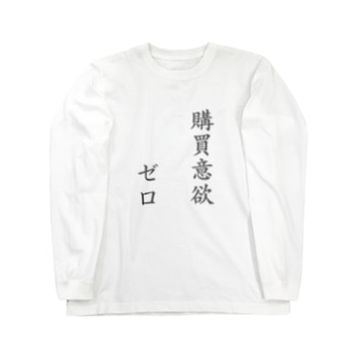 購買意欲ゼロ Long sleeve T-shirts