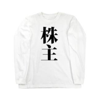 株主 株式 投資家 トレーダー 投機家 株主総会 Long sleeve T-shirts