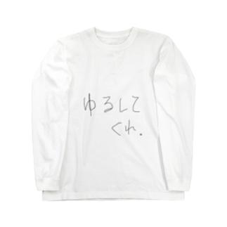 ゆるしてくれるグッズ Long sleeve T-shirts