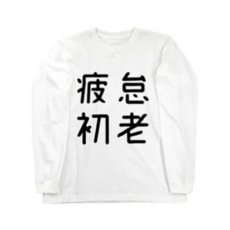 おもしろ四字熟語 疲怠初老 Long sleeve T-shirts