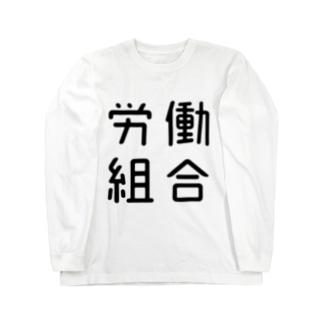 おもしろ四字熟語 労働組合 Long sleeve T-shirts