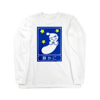 高速道路の「静かに」標識(2) Long sleeve T-shirts