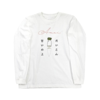だいこんT ( 甘いver ) Long sleeve T-shirts