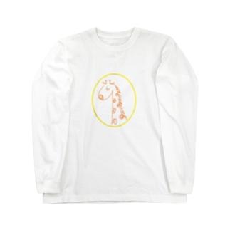 きりんのおんなのこ(こどもの落書き風) Long sleeve T-shirts