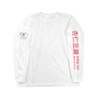 杏仁豆腐 Long sleeve T-shirts