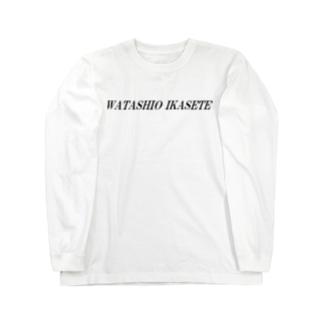 罰アイテム#11 Long sleeve T-shirts