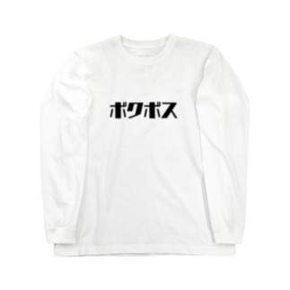 ボクボスっす。 Long sleeve T-shirts