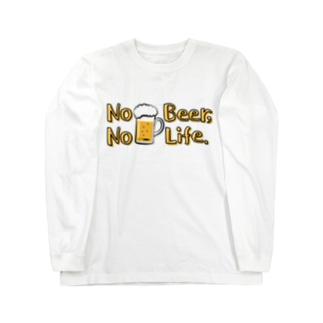 ビールのない生活なんて考えられない! Long Sleeve T-Shirt
