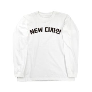 ニューデザイン 韓国語 Long sleeve T-shirts