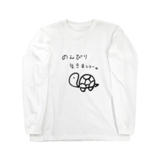 のんびりいきましょ Long sleeve T-shirts