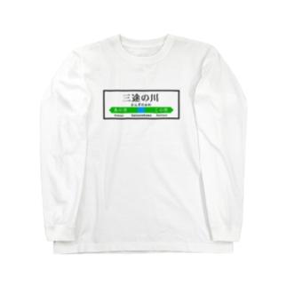 三途の川の駅看板 Long sleeve T-shirts