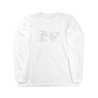 柔軟 Long sleeve T-shirts