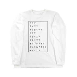 EAA Long sleeve T-shirts