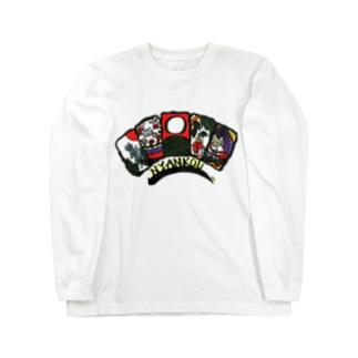 花札にゃんズ「にゃんこう」 Long sleeve T-shirts