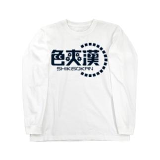 色爽漢/SHIKISOKAN Long sleeve T-shirts