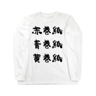 赤巻紙青巻紙黄巻紙(黒) Long sleeve T-shirts