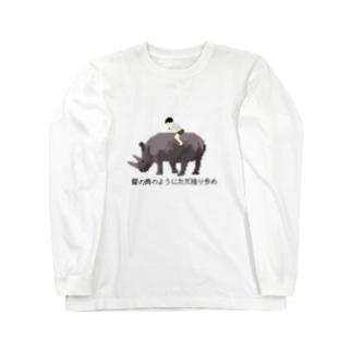 犀の角のようにただ独り歩め Long sleeve T-shirts