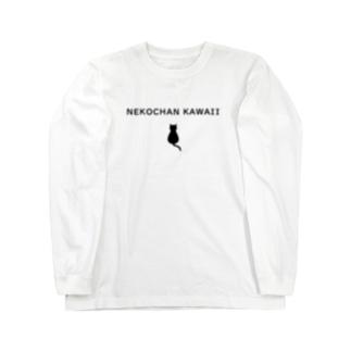 無地ネコチャン Long sleeve T-shirts