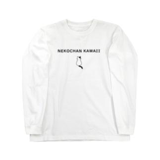 ネコチャンカワイイの白黒ネコチャン Long sleeve T-shirts