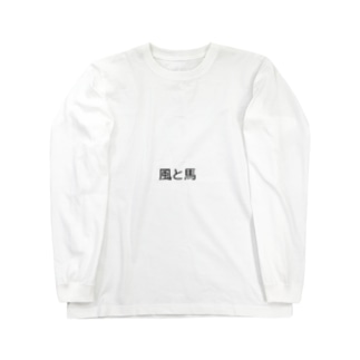 風と馬 Long sleeve T-shirts
