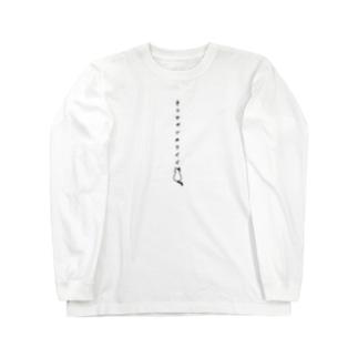 ネコチャンカワイイ(カタカナ縦書き) Long sleeve T-shirts