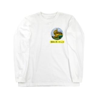 【山月記】李徴は虎になった🐯 Long sleeve T-shirts