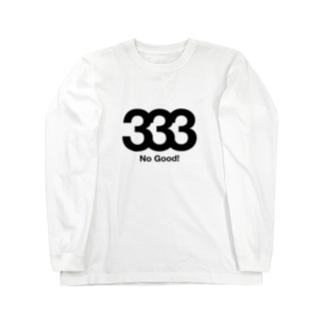 スズキ広務店の新型コロナ対策 3密グッズ Cタイプ Long sleeve T-shirts
