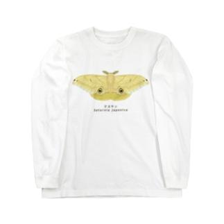 クスサン Long sleeve T-shirts