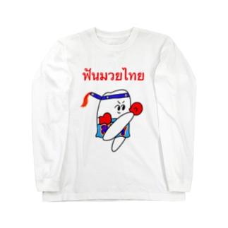 歯のムエタイ Long sleeve T-shirts