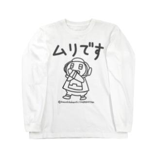 メイト「ムリです」 Long sleeve T-shirts