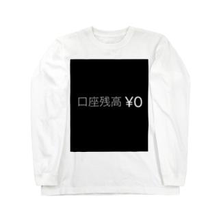口座残高 ¥0 Long sleeve T-shirts