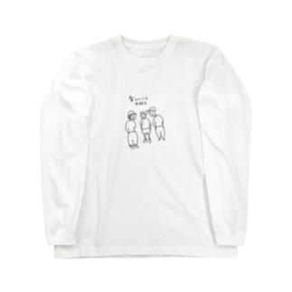 楽しいこと大好き Long sleeve T-shirts