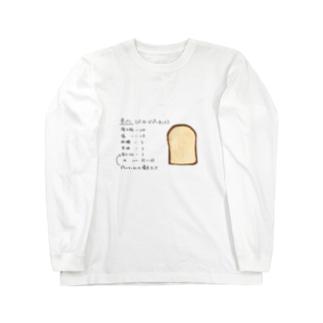 おおもりさんの食パン Long sleeve T-shirts